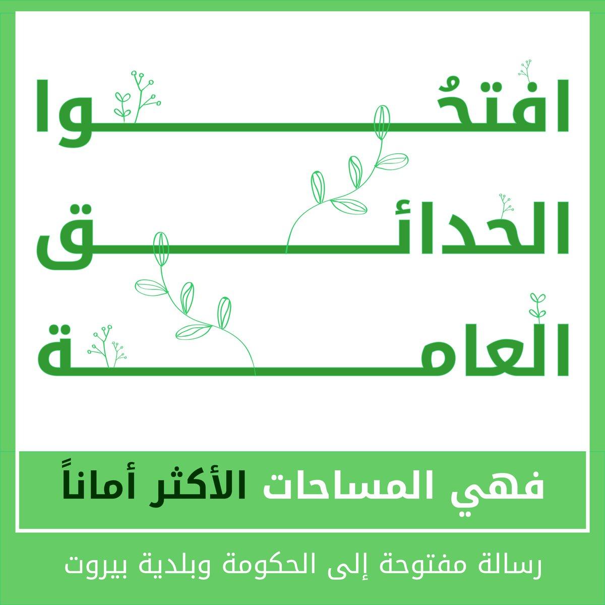 افتحُوا الحدائق العامة فهي المساحات الأكثر أماناً: رسالة مفتوحة إلى الحكومة وبلدية بيروت