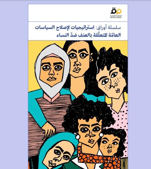 سلسلة أوراق: استراتيجيات لإصلاح السياسات العامّة المتعلّقة بالعنف ضدّ النساء
