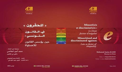 """صدور مؤلّف """"المحقّرون في القانون التونسي"""" عن الجمعية التونسية للدفاع عن الحريات الفردية"""