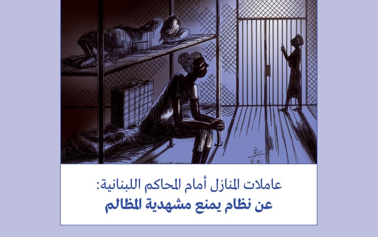عاملات المنازل أمام المحاكم اللبنانية: عن نظام يمنع مشهدية المظالم