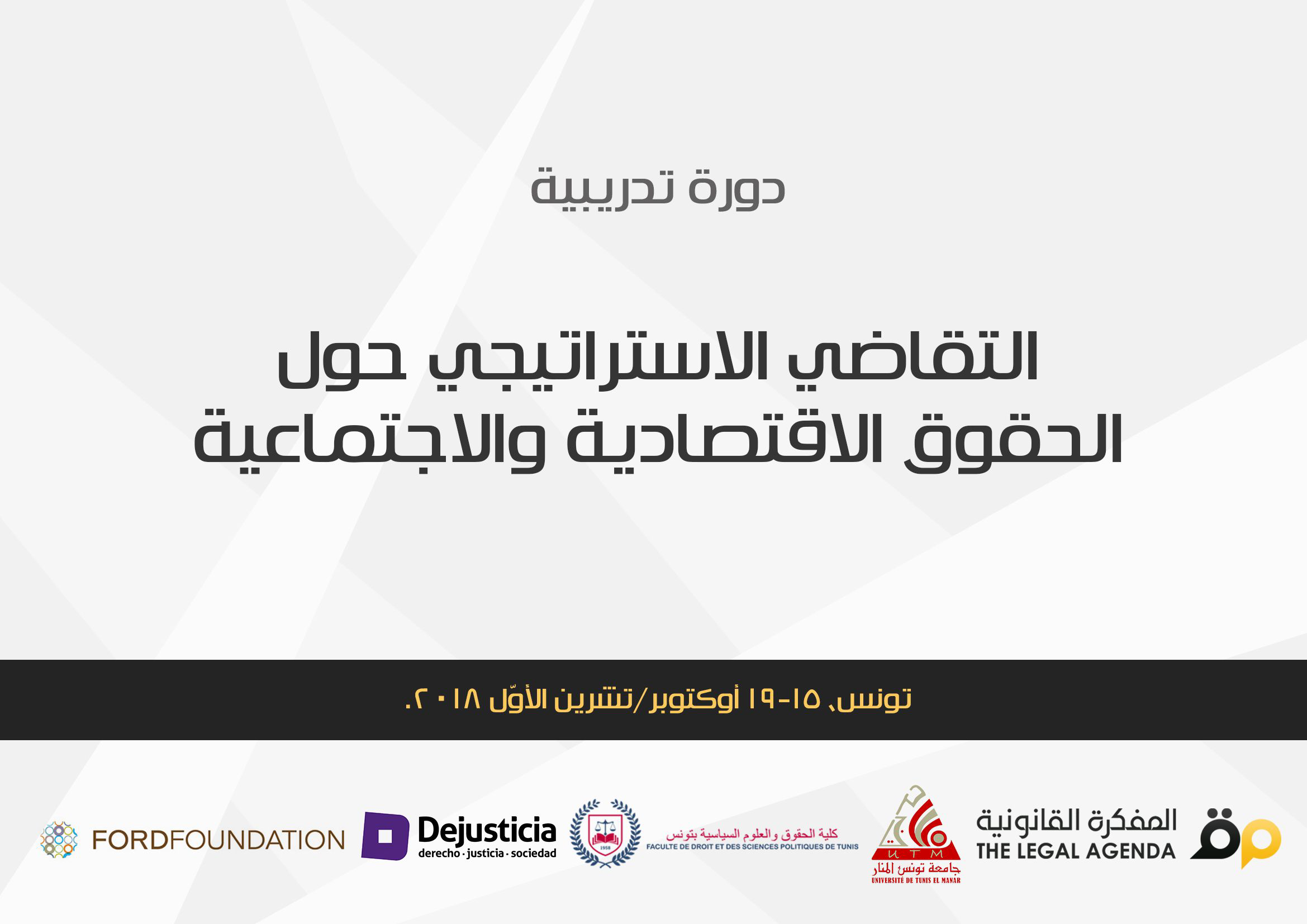 """الإعلان عن دورة تدريبية بعنوان """"التقاضي الاستراتيجي حول الحقوق الاقتصادية والاجتماعية"""" في تونس، 15-19 أوكتوبر/تشرين الأوّل 2018"""