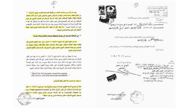 """""""إمبيريال جت"""" تهويل كاد يكبد لبنان 200 مليون دولار: مناسبة لإعادة الحديث عن الثواب والعقاب"""