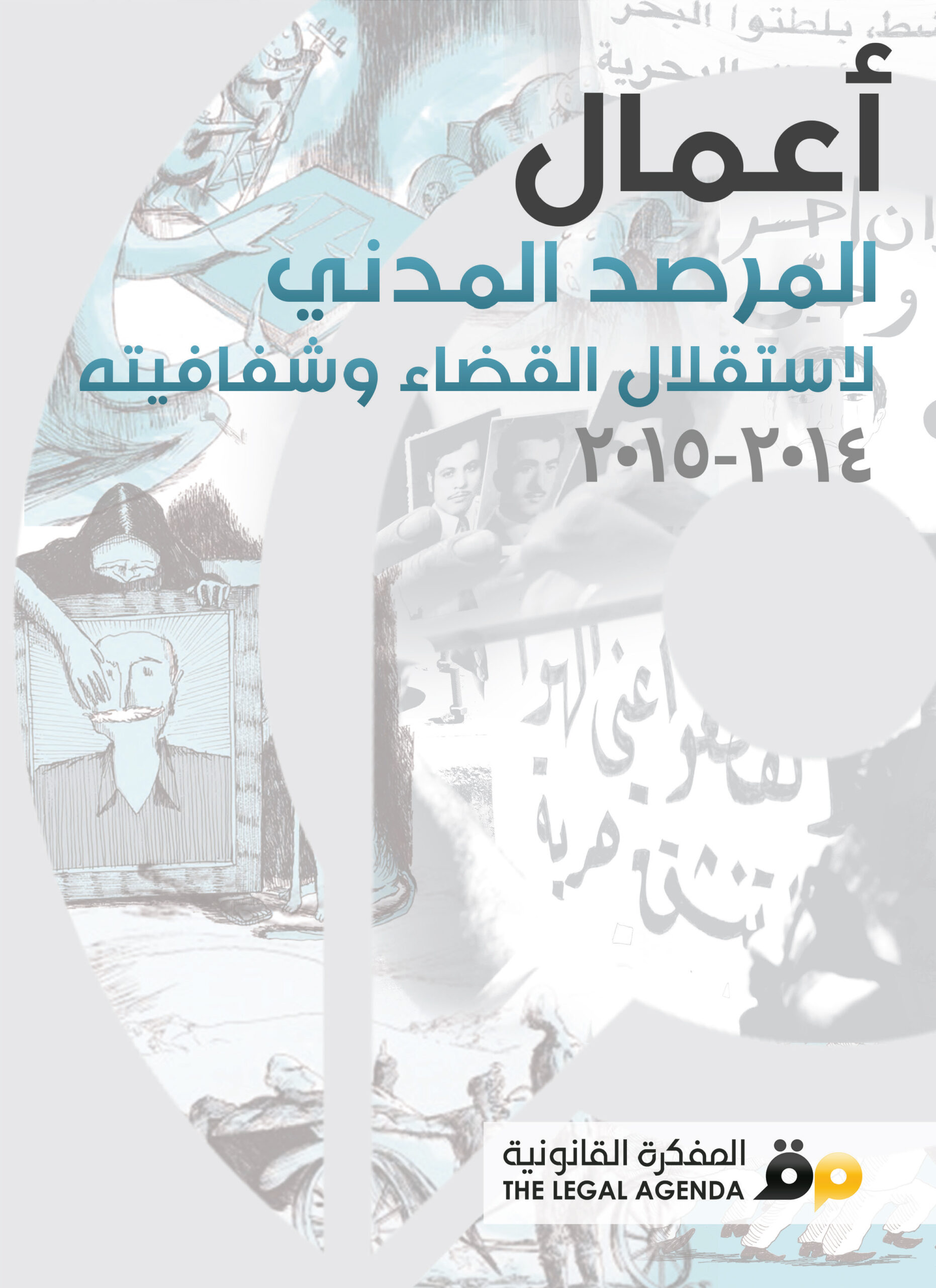 أعمال المرصد المدني لاستقلال القضاء وشفافيته 2014-2015