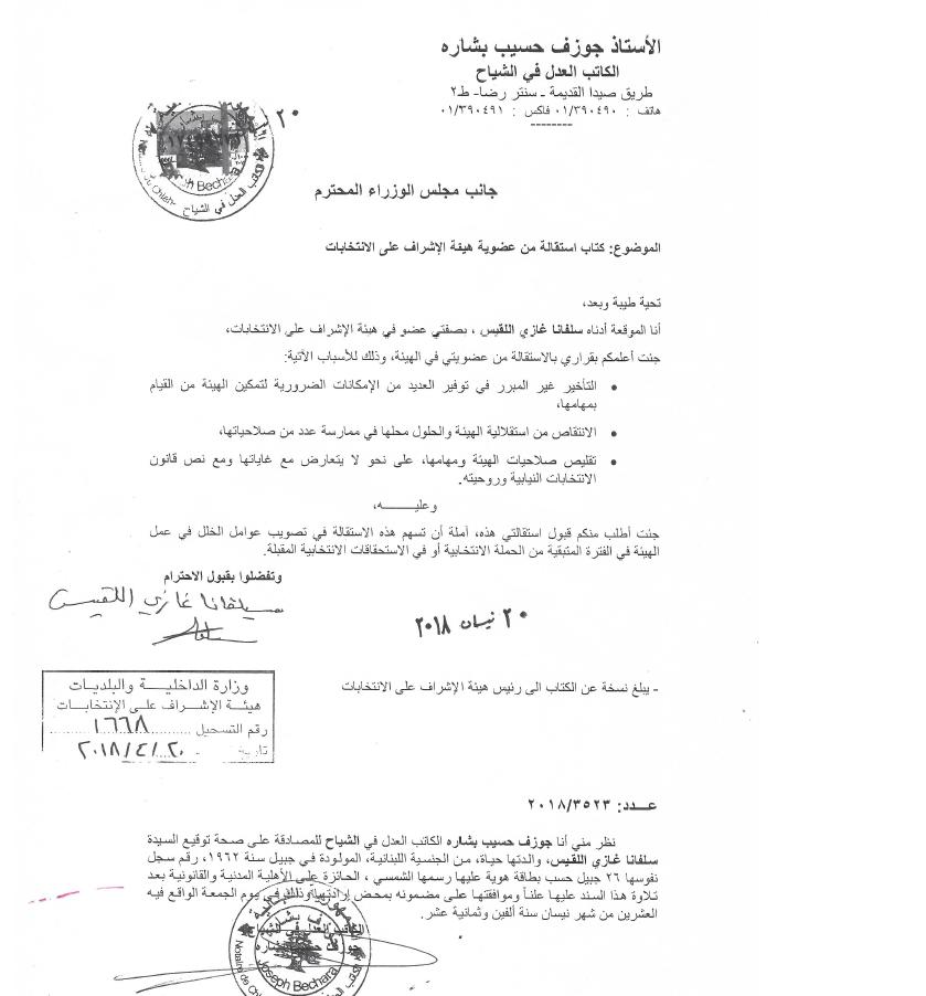 كلمة استقالة اللقيس من هيئة الإشراف على الانتخابات: أستقيل احتراما لقسمي في الهيئة