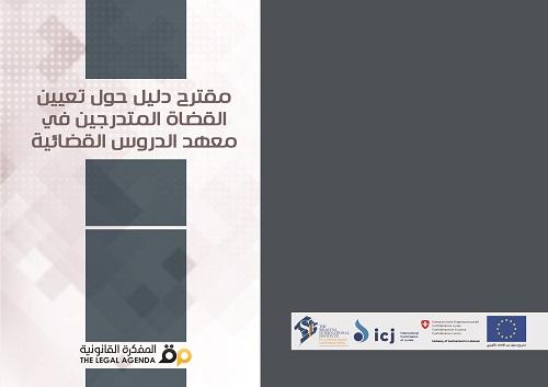 مقترح دليل حول طرق دخول القضاة إلى معهد الدروس القضائية في لبنان