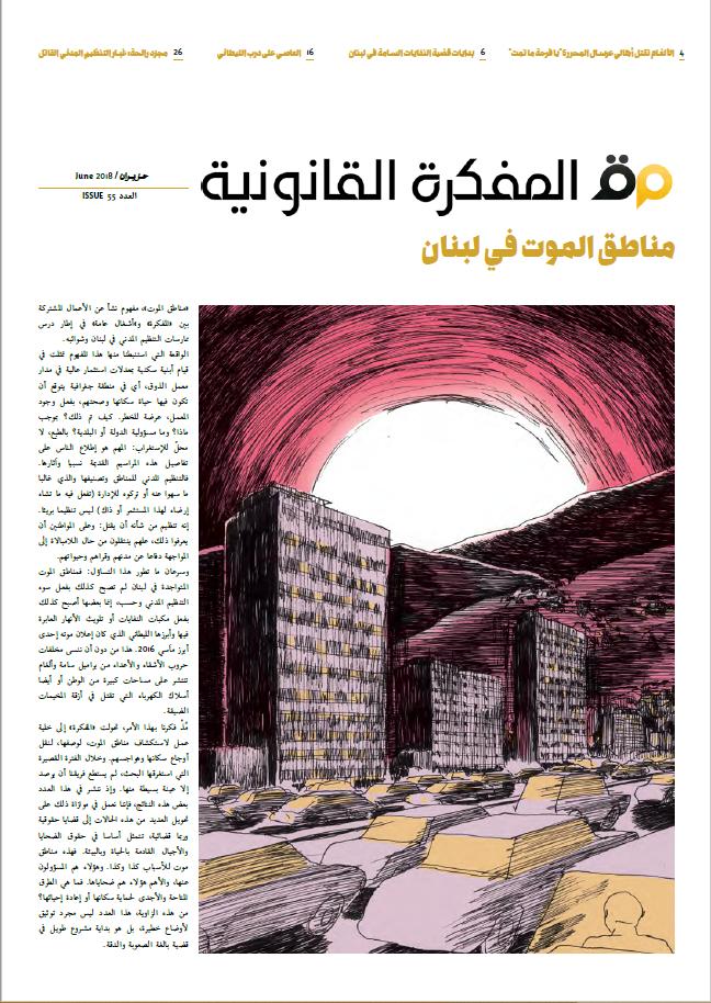 صدر العدد 55 من مجلة المفكرة القانونية: