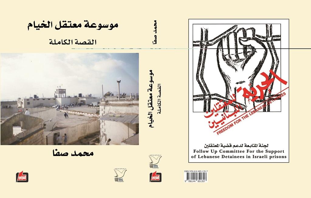 """""""موسوعة معتقل الخيام"""" –  صفا يوثّق نضال 38 عاماً: لإعادة فتح ملفّ التعذيب"""