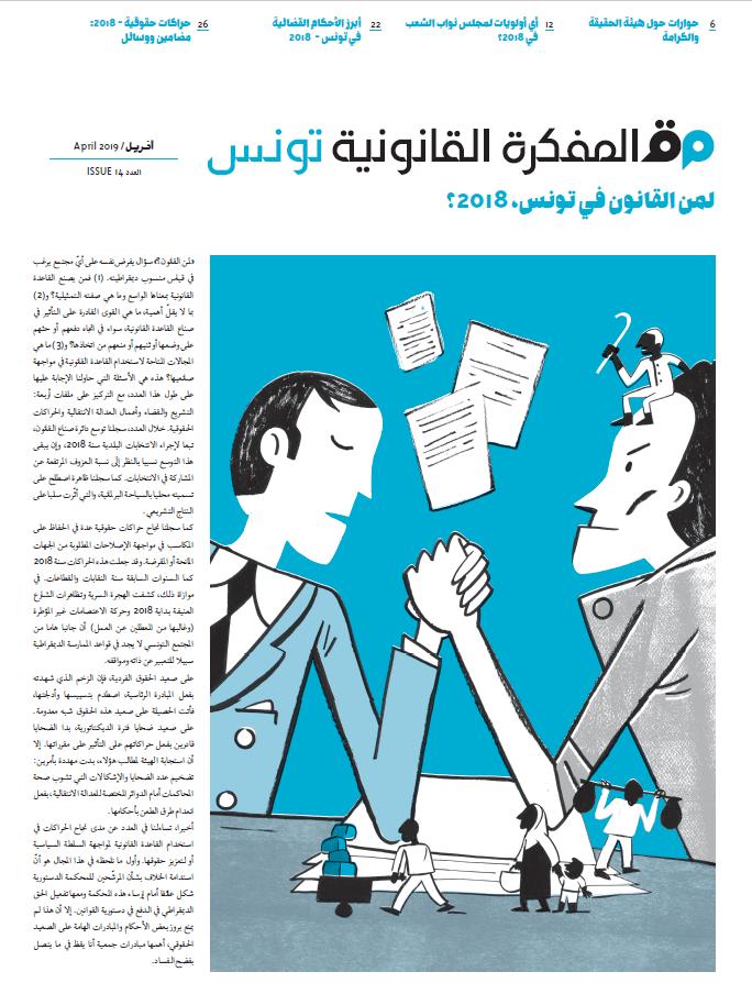 صدر العدد 14 من مجلة المفكرة القانونية | تونس |: لمن القانون في تونس، 2018؟
