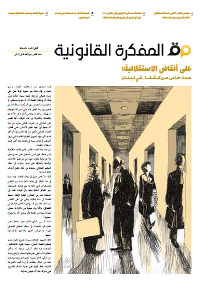 صدر العدد الخاص عن القضاء في لبنان: على أنقاض الاستقلالية
