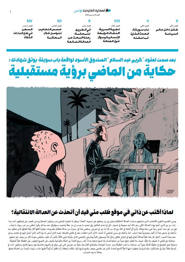 ملحق العدد 16 من مجلة المفكرة القانونية: حكاية من الماضي برؤية مستقبلية