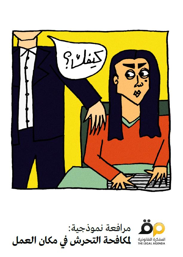 مرافعة نموذجية لمكافحة التحرّش في مكان العمل