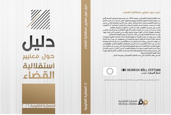 دليل حول معايير استقلالية القضاء – تونس