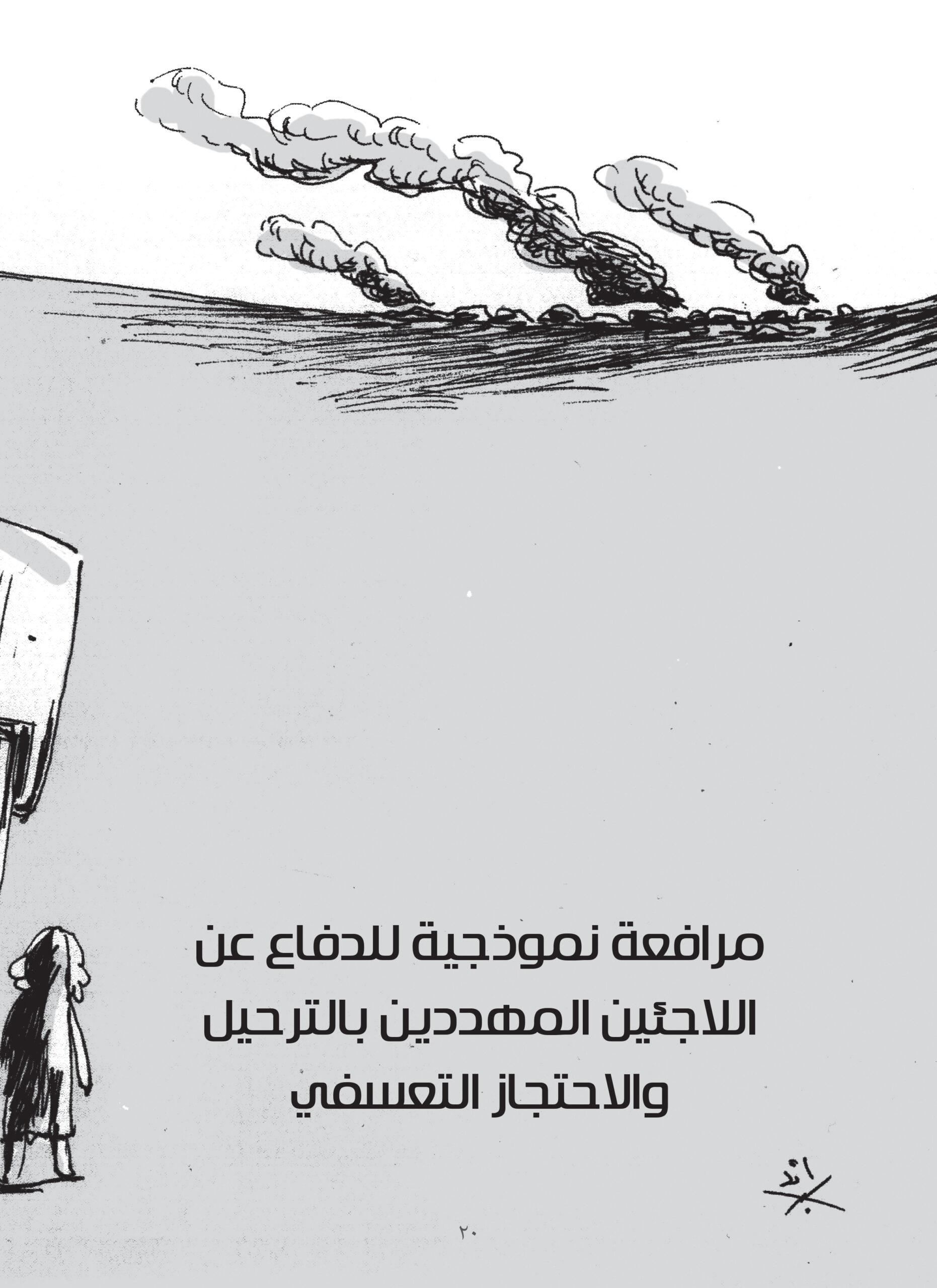 مرافعة نموذجية للدفاع عن اللاجئين المهددين بالترحيل والاحتجاز التعسفي