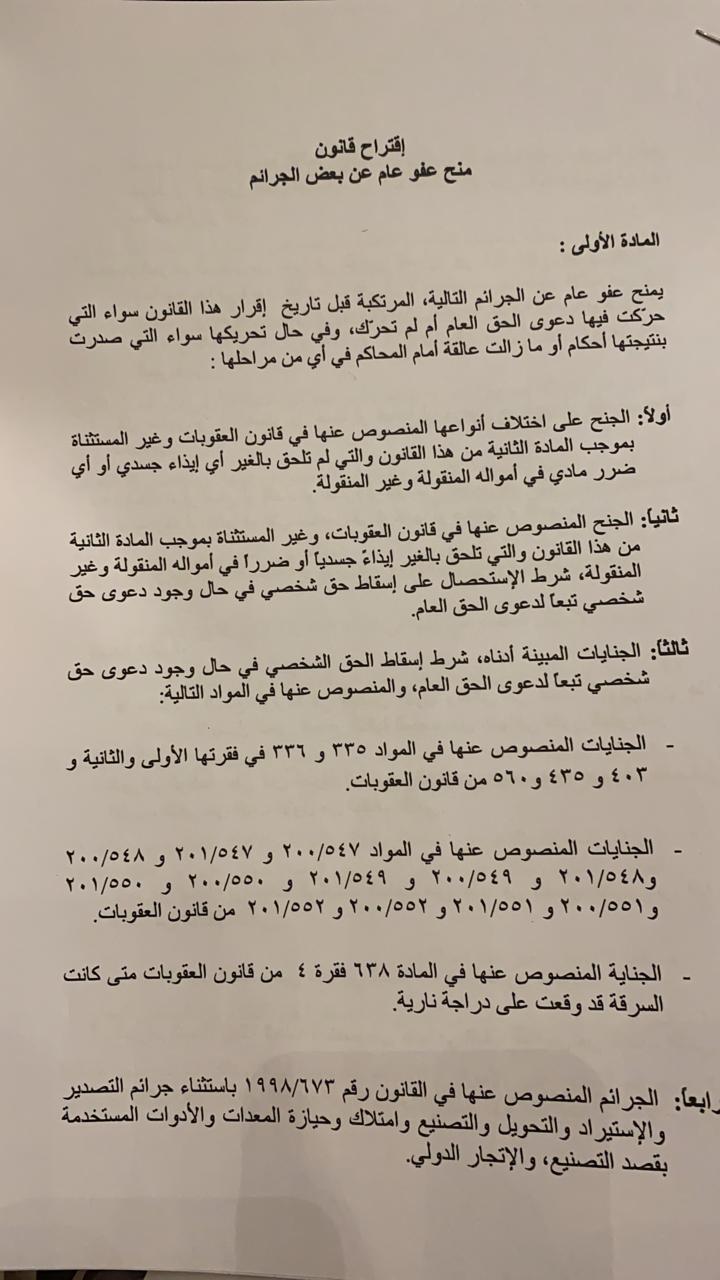 صيغة معدلة لاقتراح العفو العام تسقط بالباراشوت على مجلس النواب قبل قليل