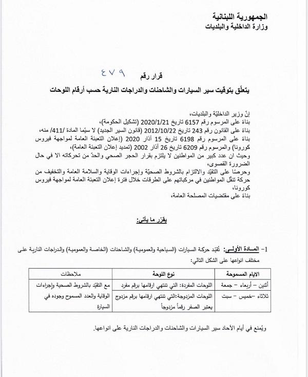 وزير الداخلية يتعسّف في استعمال سلطته مستغلّاً الكورونا