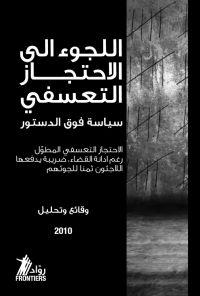 الاحتجاز التعسفي: ضريبة اللجوء في لبنان