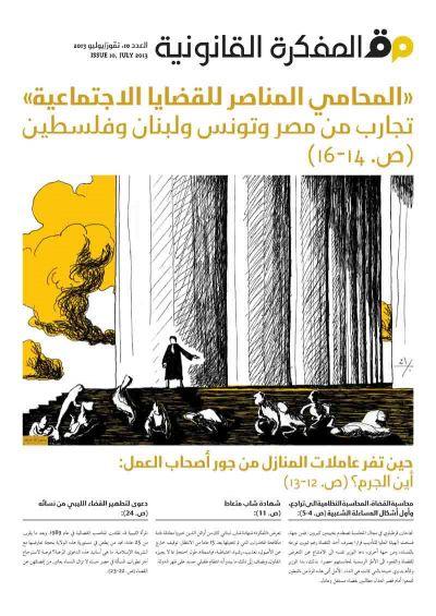 العدد 10 من مجلة المفكرة القانونية: المحامي المناصر للقضايا الاجتماعية: تجارب من مصر وتونس ولبنان وفلسطين