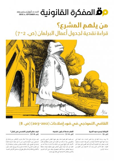 صدر العدد 11 من مجلة المفكرة القانونية- لبنان