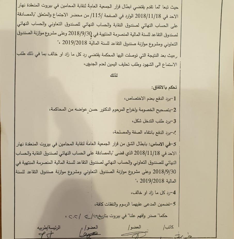 قرار قضائي ينتصر لحراك المحامين دفاعا عن أموال النقابة وكرامتها: إبطال المصادقة على البيان المالي لنقابة المحامين في بيروت