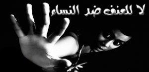 قراءة نقدية في مشروع قانون مكافحة العنف ضد النساء في المغرب