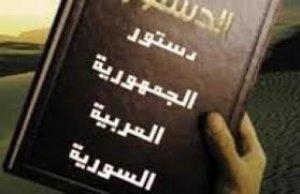 قضايا جدلية في الدستور السوري (2) نحو دستور لجميع السوريين : العروبة والمنظومة الدستورية في سوريا