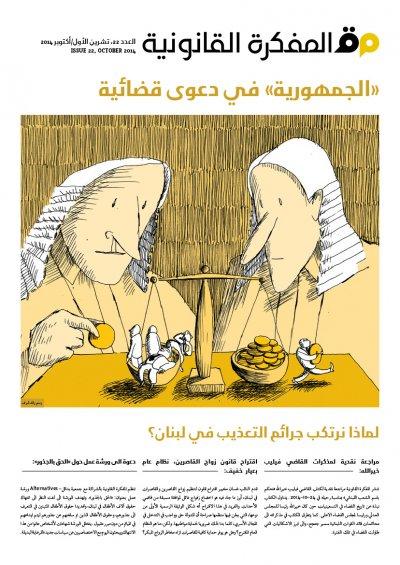 صدر العدد 22 من مجلة المفكرة القانونية- لبنان