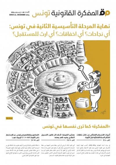 صدور العدد صفر من مجلة المفكرة القانونية في تونس