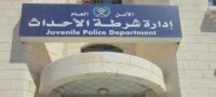 قانون الأحداث الأردني الجديد: نقلة نوعية في الإجراءات والحقوق وتحديات بالتطبيق