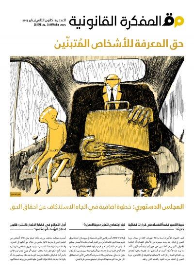صدر العدد 24 من مجلة المفكرة القانونية- لبنان