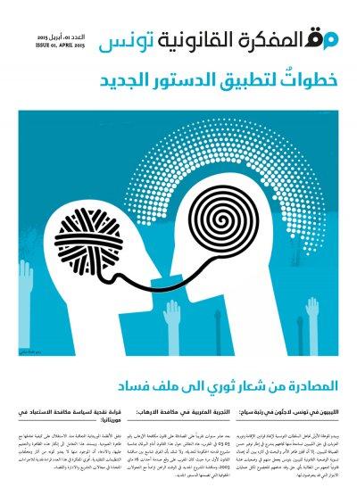 مجلة المفكرة القانونية في تونس - العدد واحد - نيسان / أبريل 2015