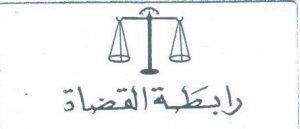 رابطة القضاة في المغرب