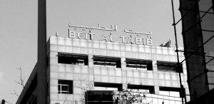 نقابة الاطباء في لبنان: الزمان مختلف والخطاب متشابه