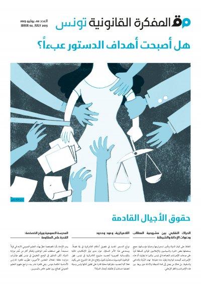 مجلة المفكرة القانونية في تونس - العدد 2