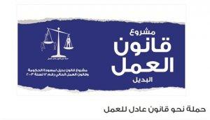 هل تضمن مسودة المجتمع المدني لقانون العمل المصري حماية العامل وحقوقه؟