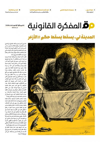 صدر العدد 32 من مجلة المفكرة القانونية بالتعاون مع جريدة السفير