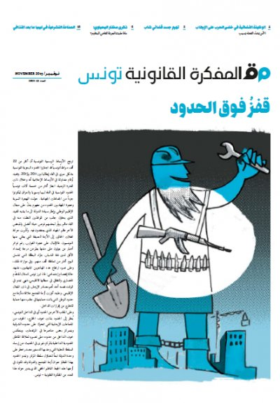 صدر العدد 3 من مجلة المفكرة القانونية في تونس