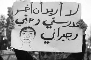 الهشاشة والتهجير في بيروت