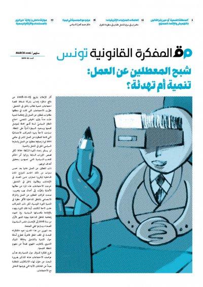 صدر العدد 4 من مجلة المفكرة القانونية في تونس
