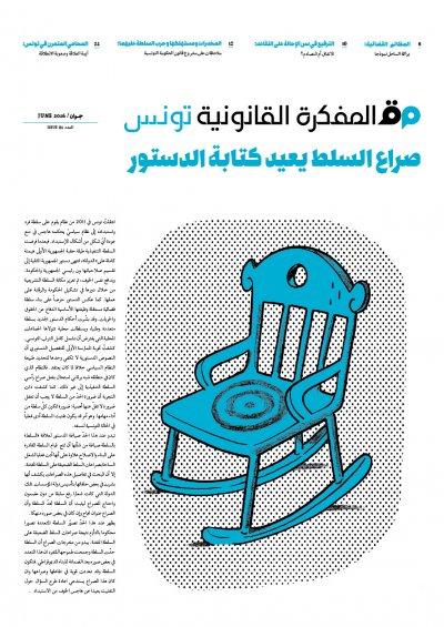 صدر العدد 5 من مجلة المفكرة القانونية في تونس