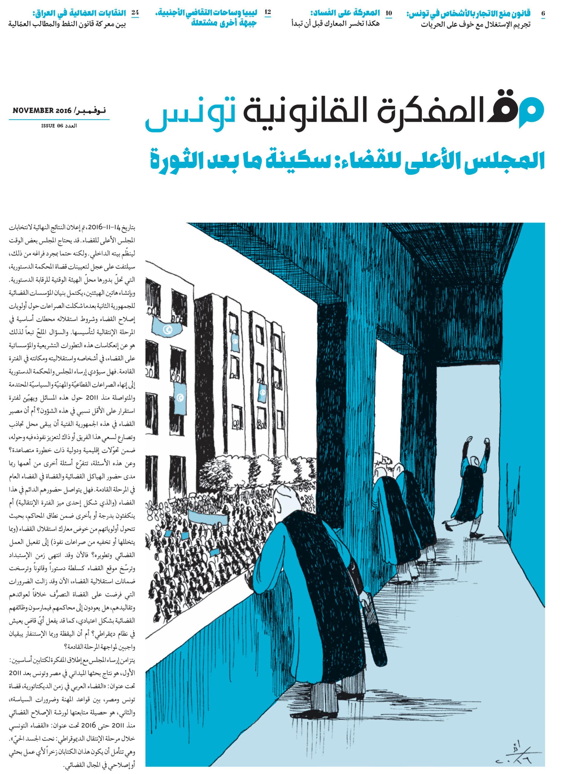 صدر العدد 6 من مجلة المفكرة القانونية في تونس