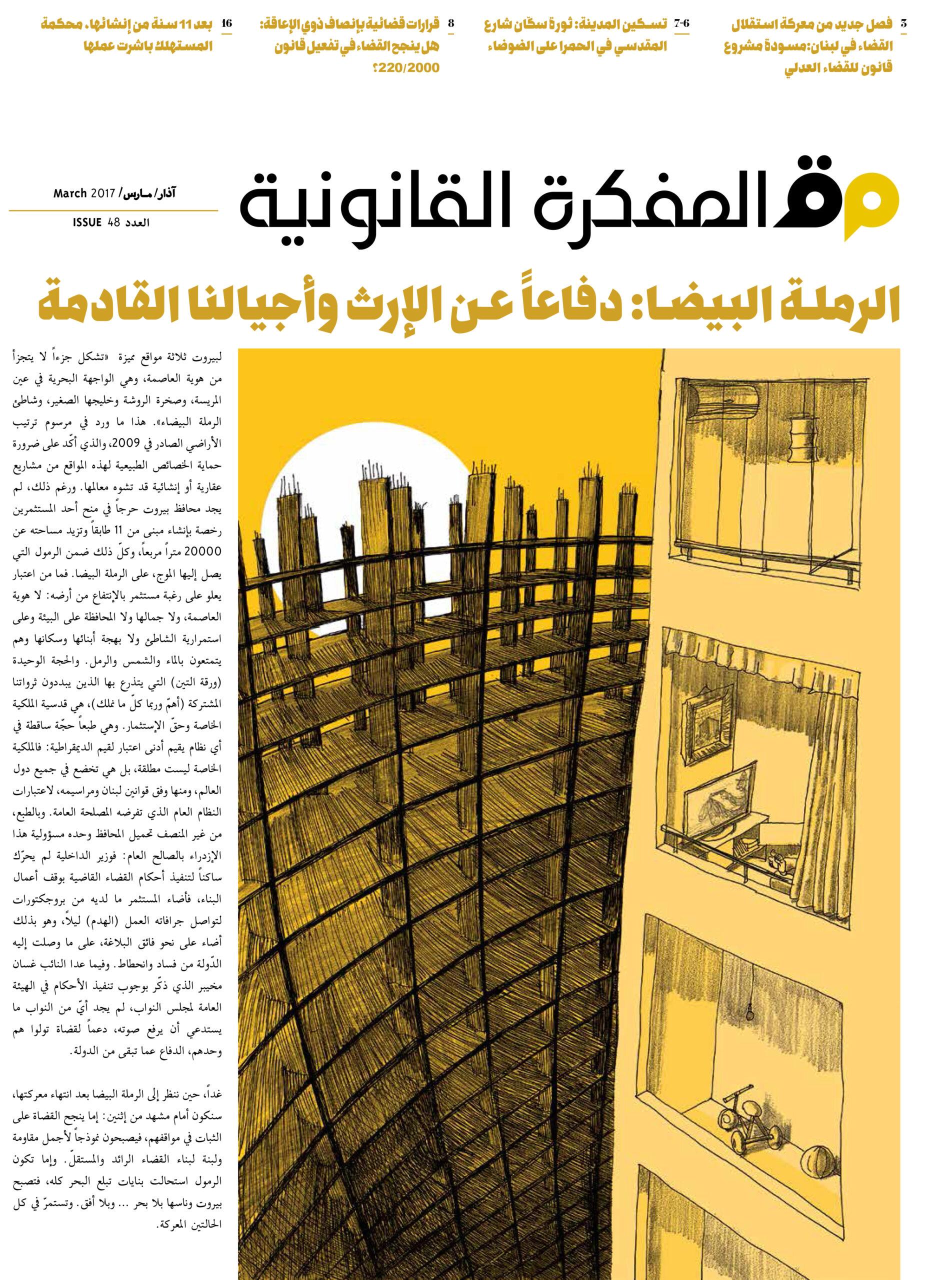 صدر العدد 48 من مجلة المفكرة القانونية - لبنان