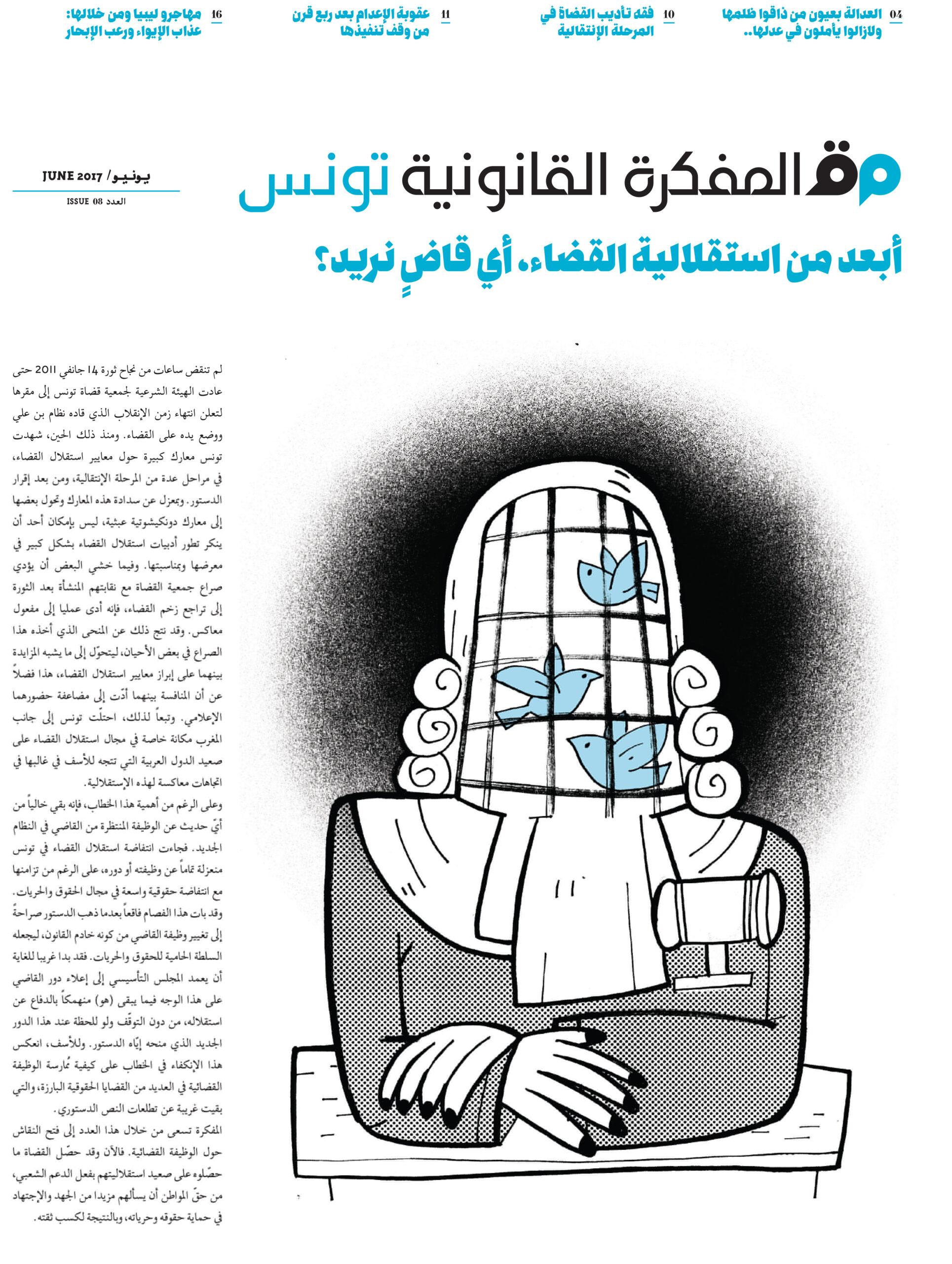 العدد 8 من مجلة المفكرة القانونية في تونس: