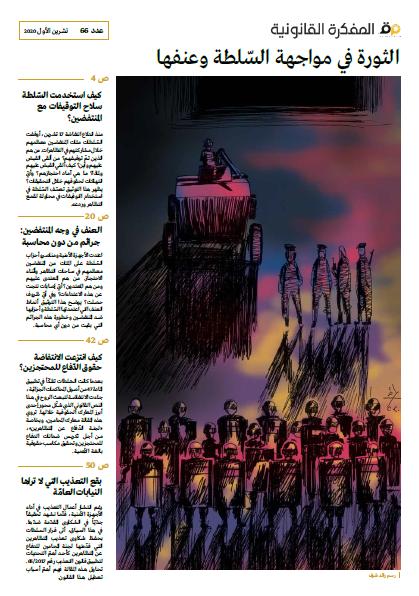 صدر العدد 66 من مجلة المفكرة القانونية | لبنان |: الثورة في مواجهة السّلطة وعنفها