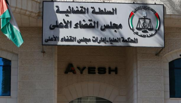 بمشاركة من نقابة المحامين القضاة وأعضاء النيابة الفلسطينيون ينظمون وقفة احتجاج