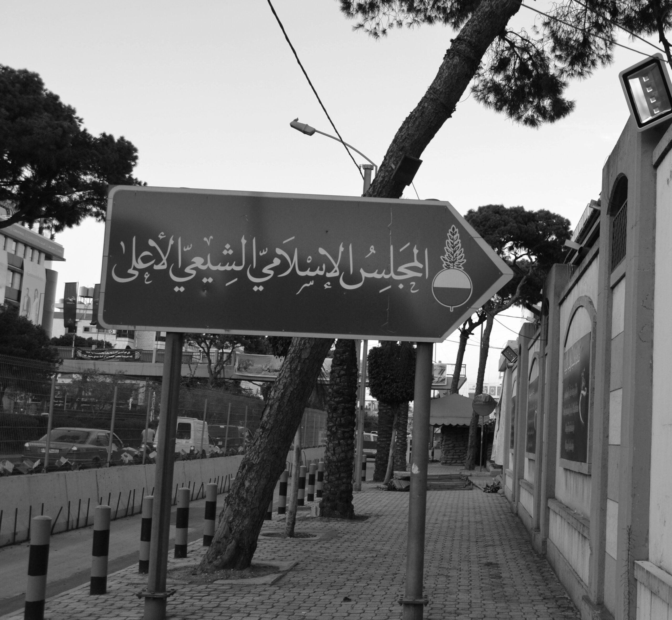"""ردّ من وكيل المجلس الإسلامي الشيعي الأعلى: هذا هو رأينا بشأن """"وقفية مسجد الإمام الصادق"""""""