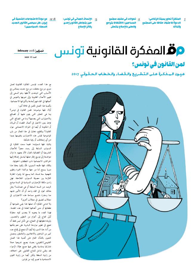 """صدر العدد 10 من مجلة المفكرة القانونية في تونس: """"لمن القانون في تونس؟"""""""