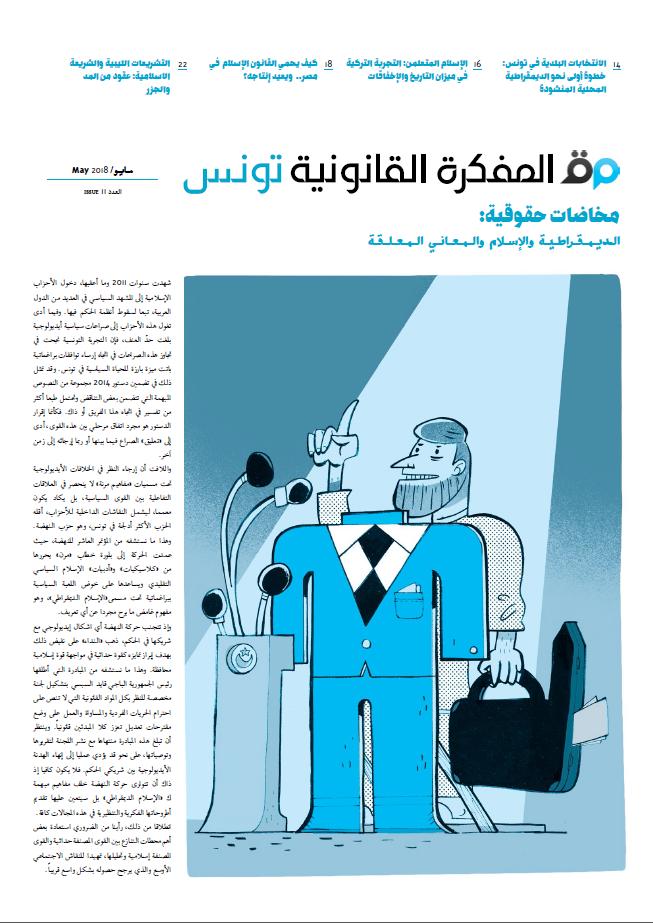 """صدر العدد 11 من المفكرة القانونية في تونس """"مخاضات حقوقية: الديمقراطية والإسلام والمعاني المعلقة"""""""