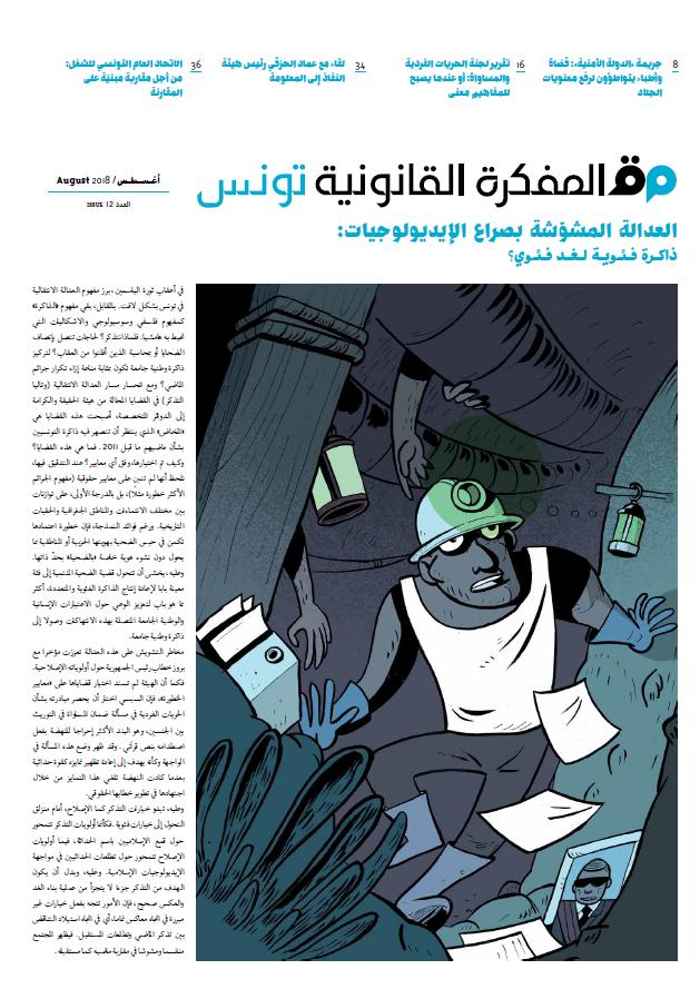 صدر العدد 12 من مجلة المفكرة القانونية | تونس |: العدالة المشوّشة بصراع الإيديولوجيات: ذاكرة فئوية لغد فئوي؟