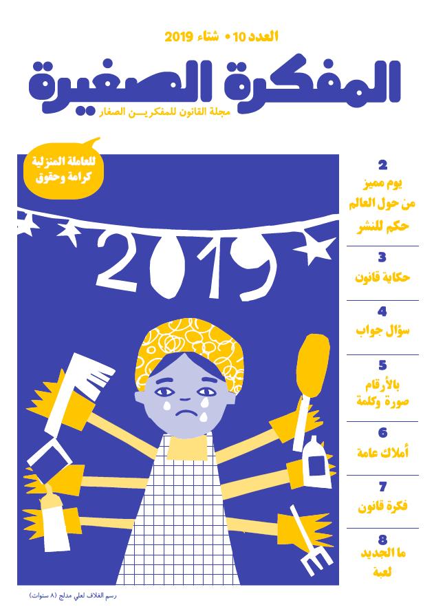 صدر العدد 10 من المفكرة الصغيرة: للعاملة المنزلية كرامة وحقوق