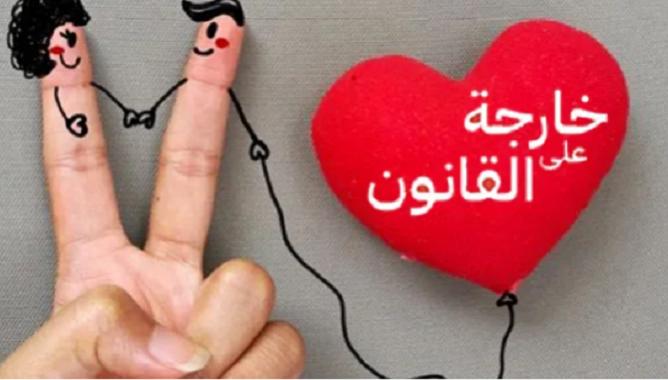 """حملة """"خارجة عن القانون"""" في المغرب: أو حملة ضد باطنية القانون في مجال الحريات الفردية"""
